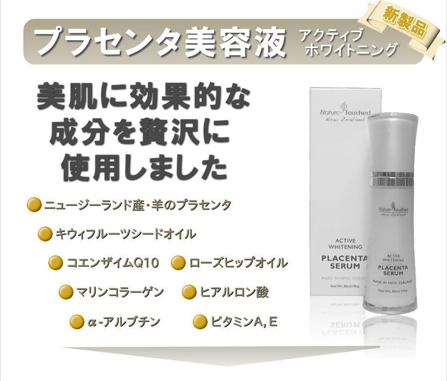 ネイチャータッチド社の新製品「プラセンタセラム(美容液)〜アクティブホワイトニング〜」美肌に効果的な成分(プラセンタ、アルファ-アルブチン、ヒアルロン酸、ローズヒップオイル、コエンザイムQ10、マリンコラーゲン、ビタミンA、ビタミンE、キウイフルーツシードオイル)を贅沢に使用しました。パラベンフリーです。